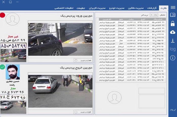 نرم افزار مدیریت تردد خودرو - آی پلاک - با پلاکخوانی هوشمند