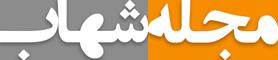 مجله شهاب