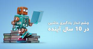 چشم انداز های یادگیری ماشین