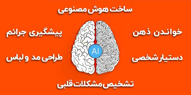 6 کاربرد هوش مصنوعی