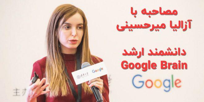 دانشمند ایرانی گوگل به هوش مصنوعی میآموزد که هوش مصنوعی بهتری ایجاد کند