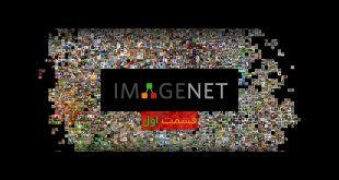 کار با پایگاه داده ImageNet – قسمت اول
