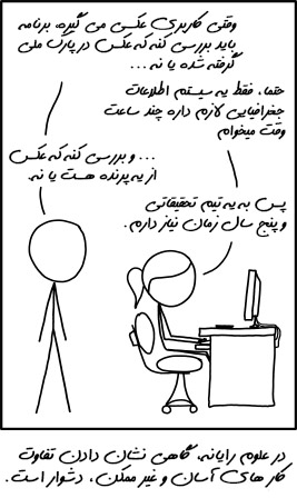 کمیک xkcd یادگیری ماشین تشخیص اشیا