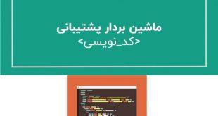 ماشین بردار پشتیبان ( SVM ) – بخش دوم : کد نویسی