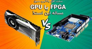 سخت افزار های یادگیری عمیق : FPGA یا GPU مساله این است!