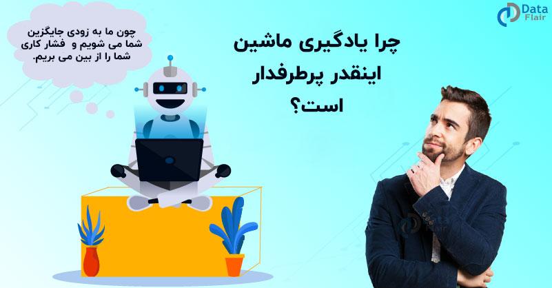 چرا یادگیری ماشین پر طرفدار است