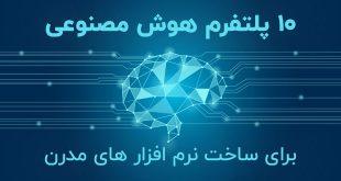 10-پلتفرم-هوش-مصنوعی-برای-ساخت-نرم-افزار