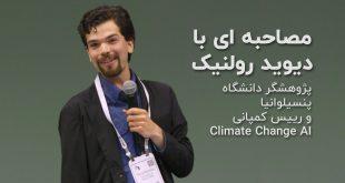 دیوید رولنیک climate change ai تغییرات اقلیمی هوش مصنوعی