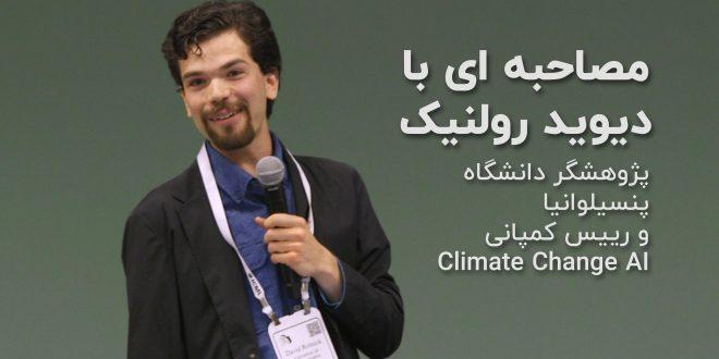 چرا فناوری نقش حیاتی در پژوهش تغییرات اقلیمی ایفا می کند؟