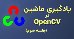 یادگیری ماشین در OpenCV : جلسه سوم