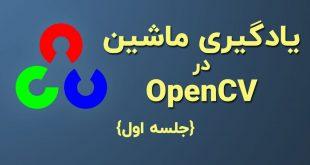 یادگیری ماشین در OpenCV : جلسه اول