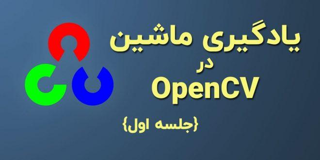 یادگیری ماشین در OpenCV داده
