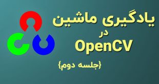 یادگیری ماشین در OpenCV : جلسه دوم