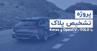 پروژه تشخیص پلاک با استفاده از OpenCV ، YOLO و Keras
