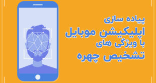 پیاده سازی اپلیکیشن موبایل با ویژگی های تشیخص چهره