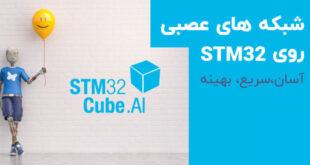 پیاده سازی شبکه عصبی روی STM32 با STM32Cube.AI