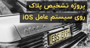 تشخیص ، شناسایی و استخراج شماره پلاک خودرو ها در سیستم عامل iOS