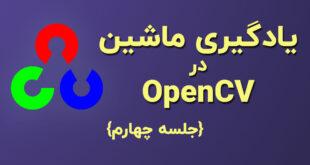یادگیری ماشین در OpenCV : جلسه چهارم