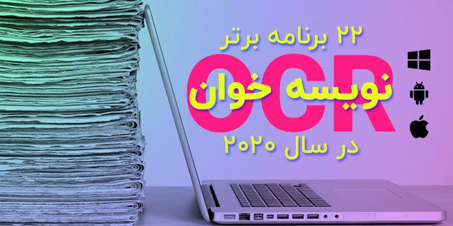 ۲۲ برنامه برتر نویسه خوان ( OCR ) در سال ۲۰۲۰