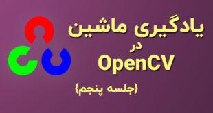 یادگیری ماشین در OpenCV : جلسه پنجم