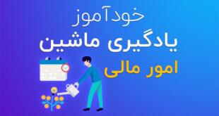 یادگیری ماشین در امور مالی – ۱۵ کاربرد برای علاقمندان به علوم داده