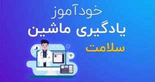 یادگیری ماشین در بهداشت و درمان