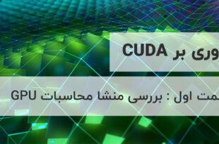 مروری بر CUDA منشا محاسبات GPU