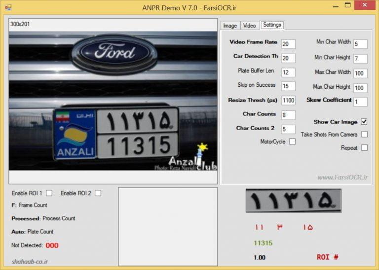 تشخیص پلاک - پلاک خوان - پلاکخوان - License plate recognition