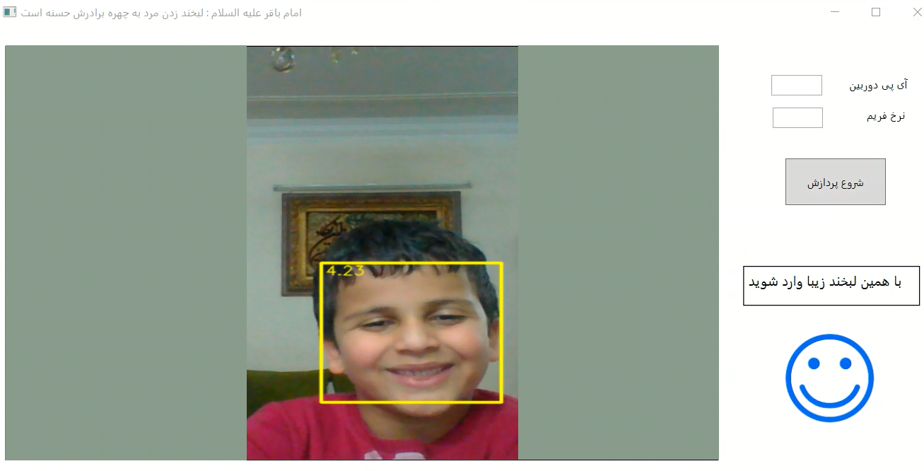 کتابخانه تشخیص لبخند - Smile Detection Demo