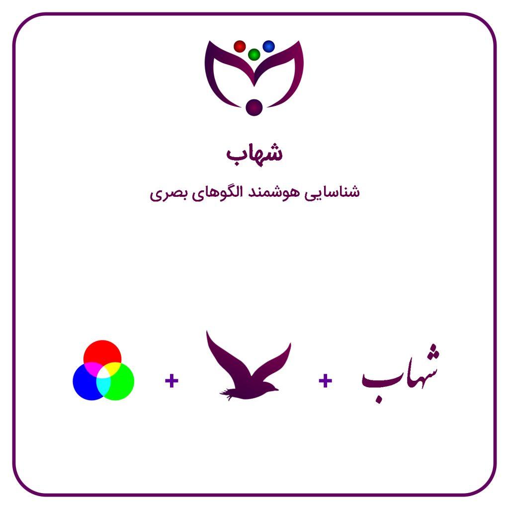 برنده مسابقه طراحی لوگو شرکت شهاب