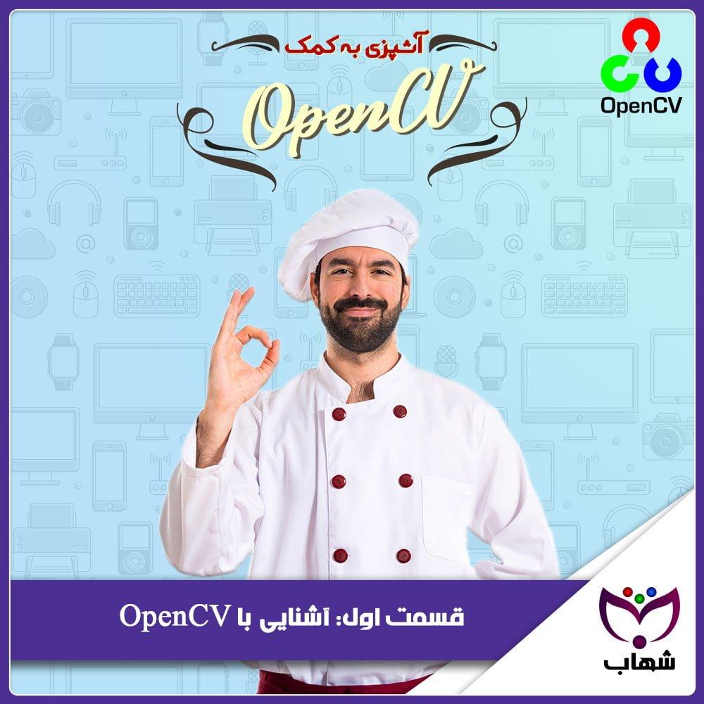 آموزش OpenCV