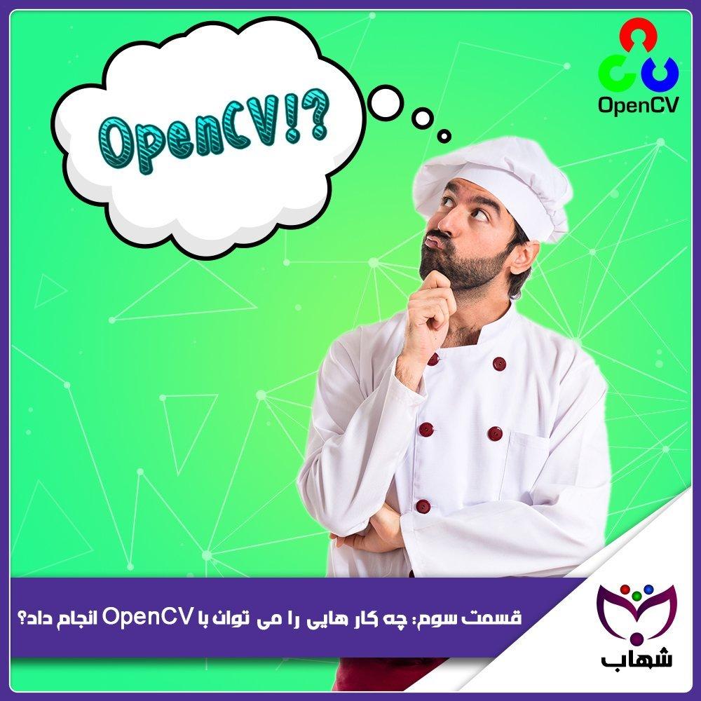 آموزش OpenCV – قسمت سوم : چه کار هایی را می توان با OpenCV انجام داد C++