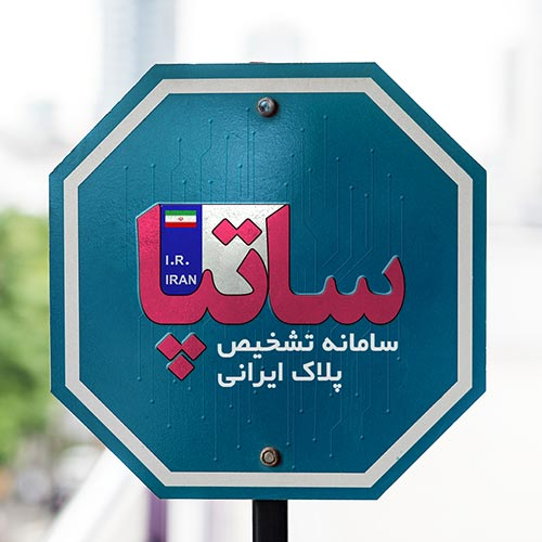کاور پس زمینه کتابخانه تشخیص پلاک ایرانی ساتپا ANPR License Plate Recognition Library