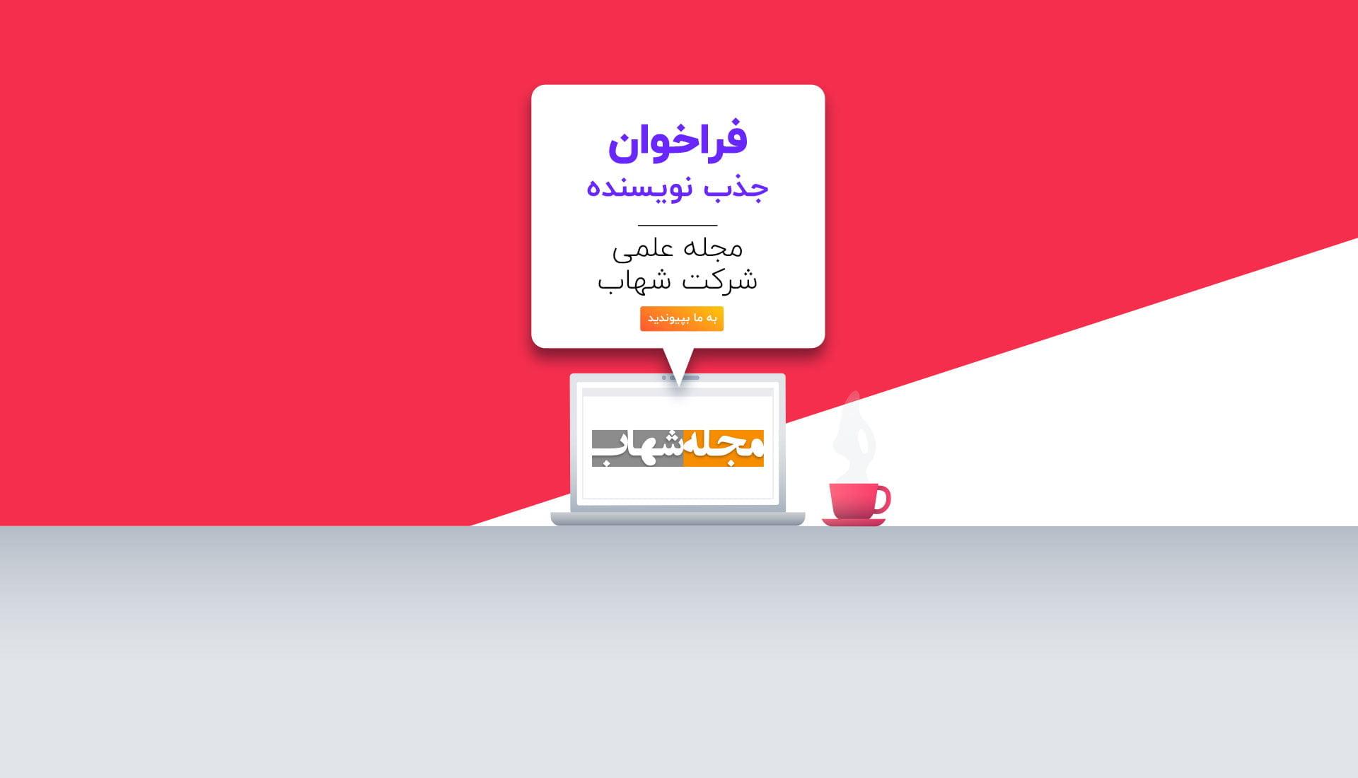 فراخوان جذب نویسنده