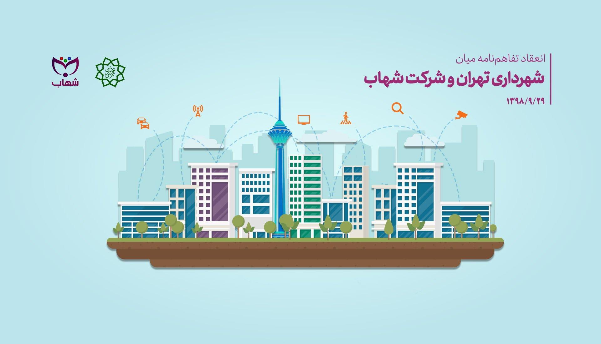 تفاهم نامه شهرداری تهران و شرکت شهاب