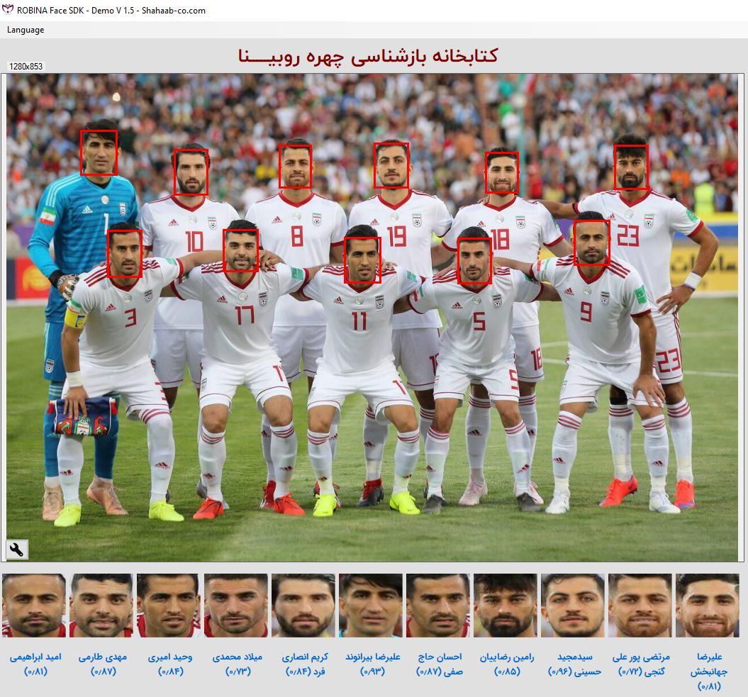 تشخیص چهره تیم ملی ایران