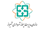 لوگو سازمان مدیریت پسماند شهرداری شیراز