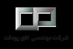 لوگو شرکت مهندسی افق پودات